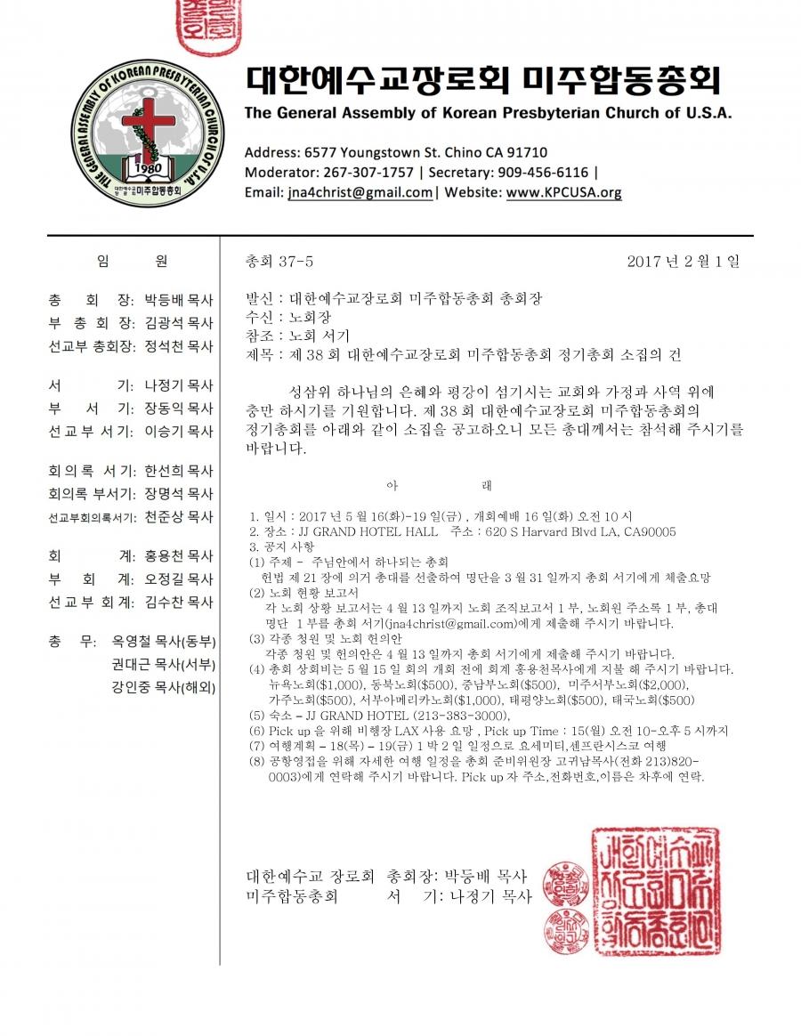 38차 총회 소집공고 2017-2-1.jpg