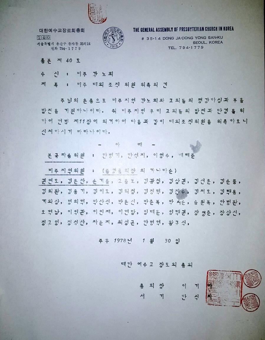미주대회 조직위원 위촉(합동총회1978).jpg